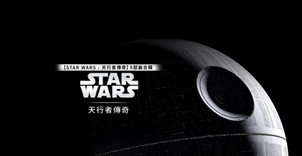Apple TV 獨家推出「星際大戰」完整九部曲。圖/Apple TV提供