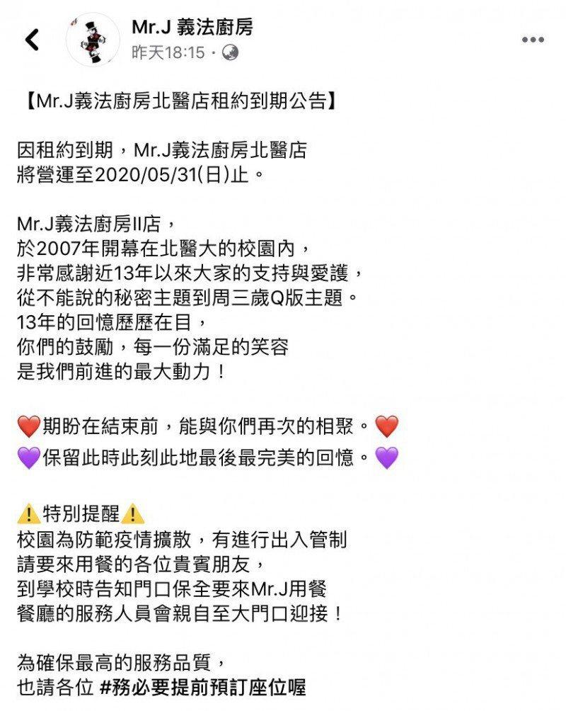 Mr.J義法廚房在粉絲團公告將歇業的消息。圖/摘自官網粉絲頁