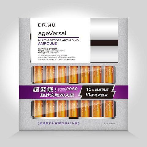 DR.WU超逆齡多肽抗皺安瓶28入組,康是美5月12日前特價2,980元。圖/康...