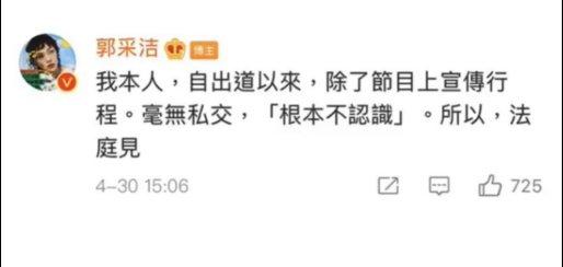 郭采潔表示與羅志祥「根本不認識」。圖/摘自微博