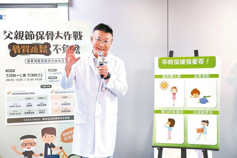 羅東博愛醫院骨鬆骨折聯合照顧中心主任陳劍龍提醒,不要以為年紀大駝背或矮個幾公分是自然老化現象,有可能是骨質疏鬆徵兆。 圖/博愛醫院提供
