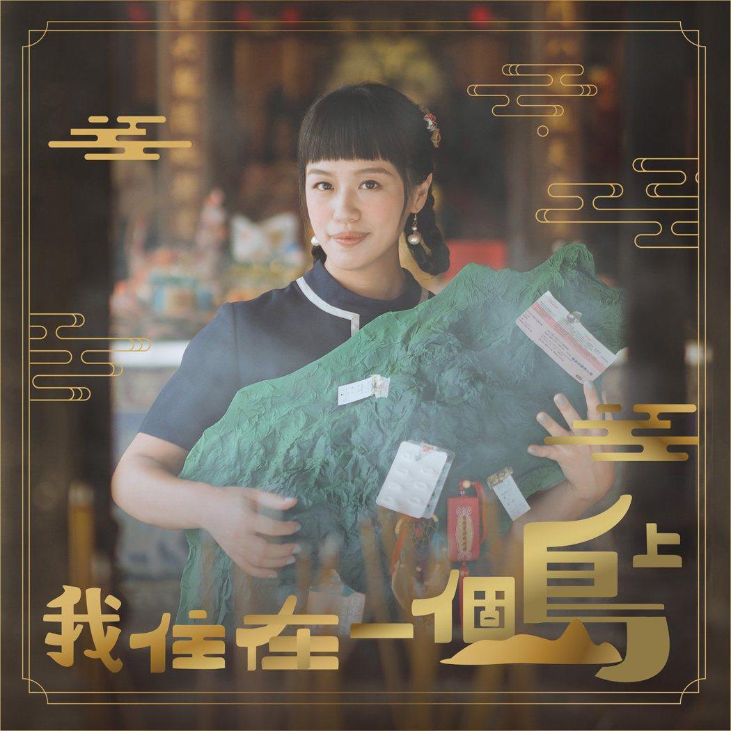 台語歌手張雅淳1日推出首張專輯「我住在一個島上」。 圖/擷自張雅淳臉書
