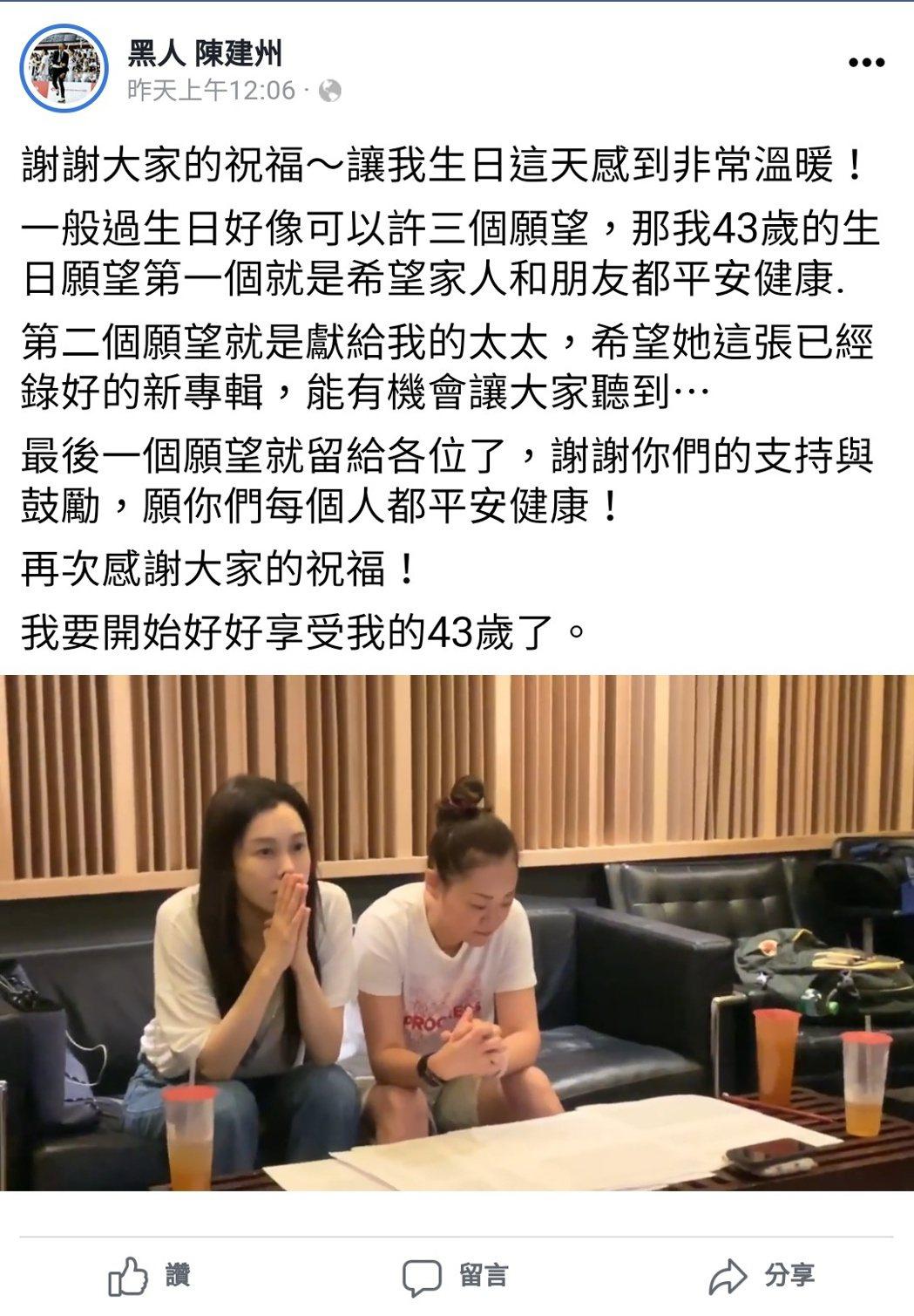 陳建州分享自己43歲的生日願望。 圖/擷自陳建州臉書
