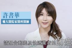 防疫廣告「正妹醫生」超亮眼 網笑稱:第一次認真看完