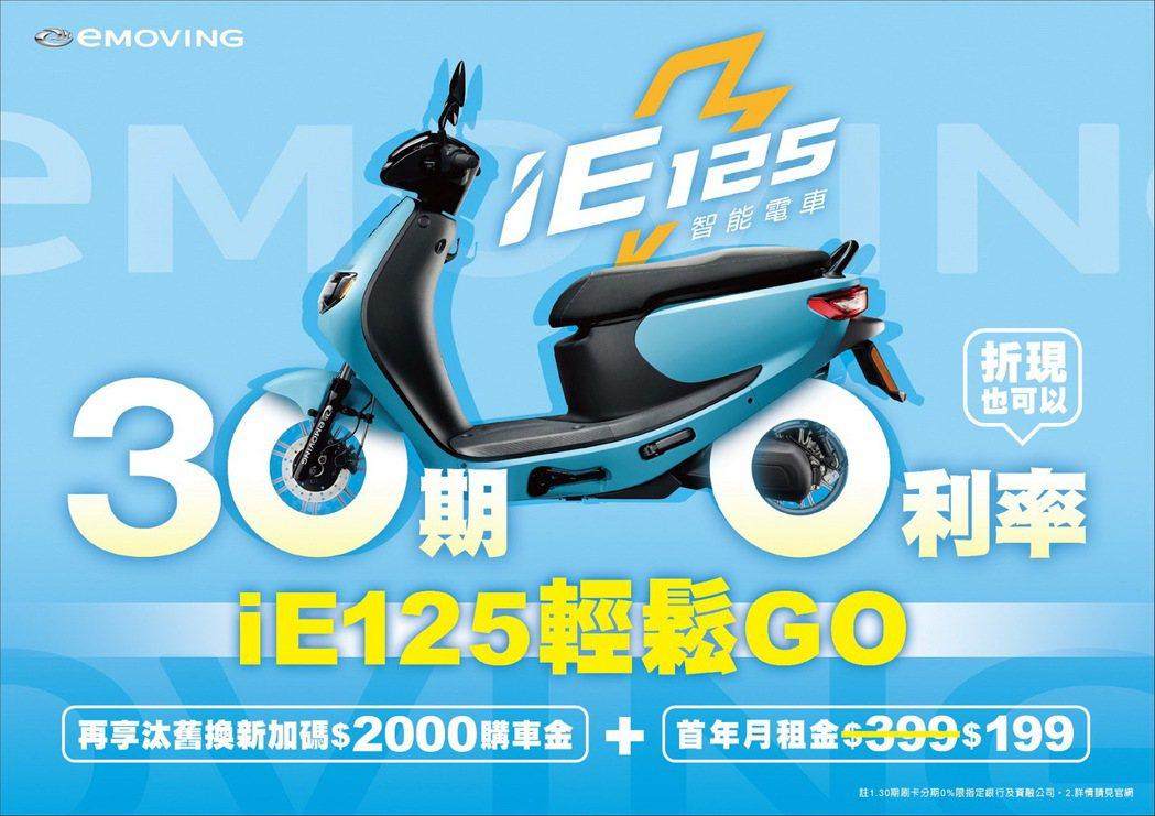 現在買iE125就享30期零利率。 圖/中華汽車提供