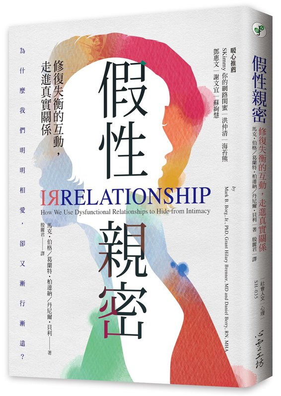圖、文/心靈工坊《假性親密:修復失衡的互動,走進真實關係》
