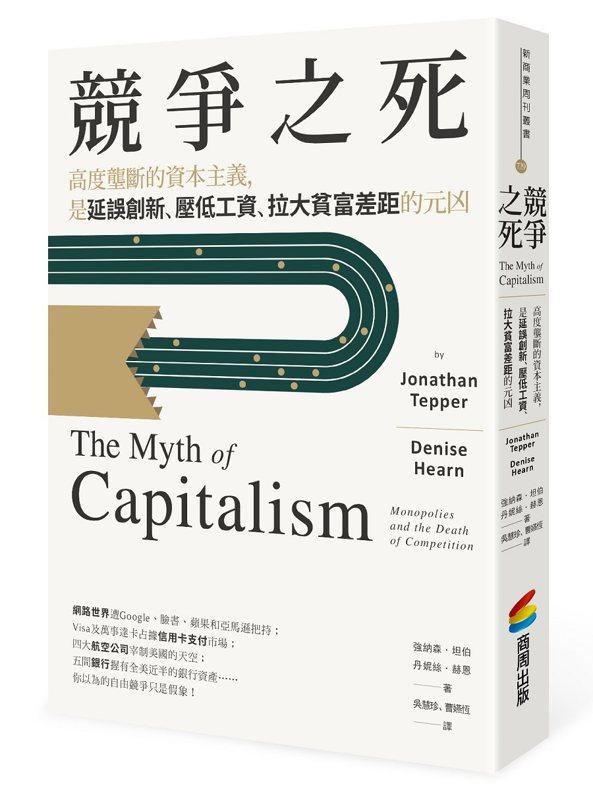 圖、文/商周出版 《競爭之死》
