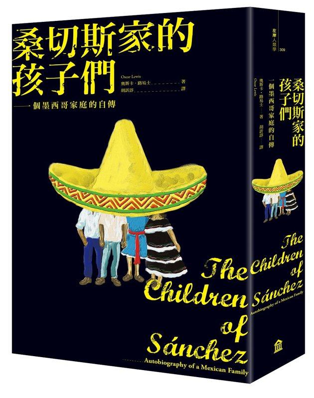 圖、文/左岸文化《桑切斯家的孩子們:一個墨西哥家庭的自傳》