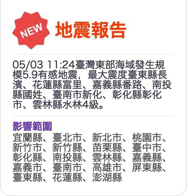 今天上午11時許台灣東部海域傳出有感地震,台中市區也感覺到搖晃,台中市消防局暫無接獲災情通報。圖/摘自國家災害防救中心