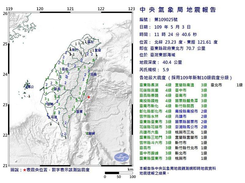 中央氣象局地震報告。圖/中央氣象局提供