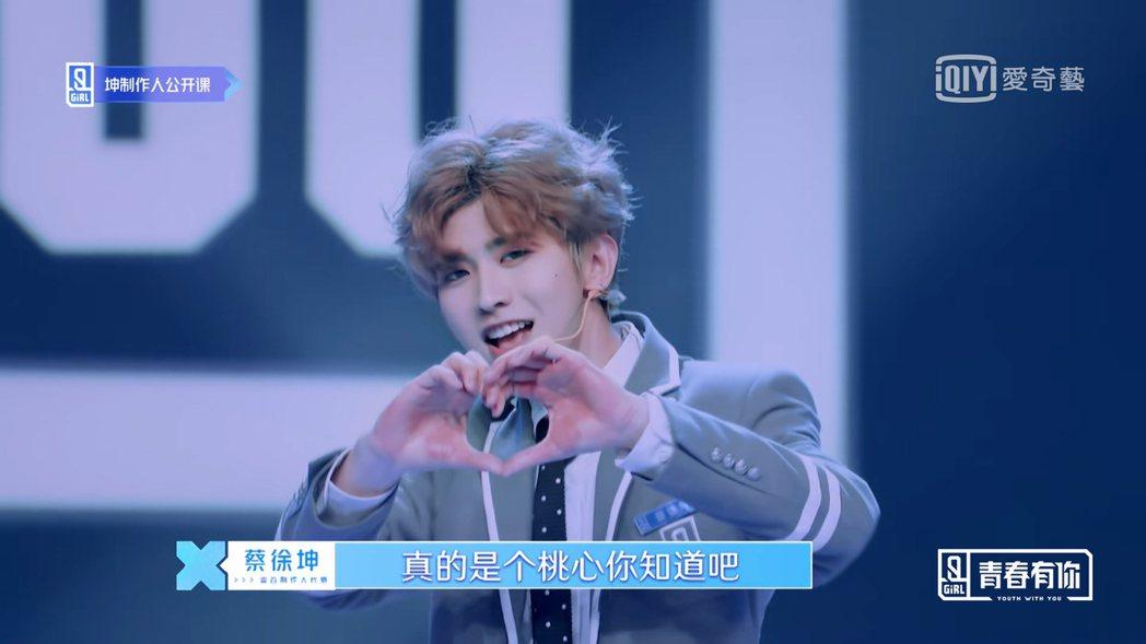 蔡徐坤也是選秀節目出身。圖/愛奇藝台灣站提供