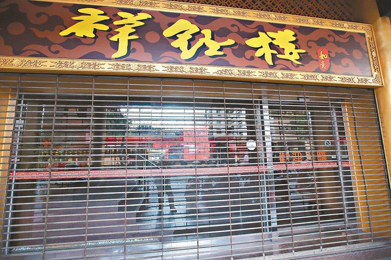 高雄著名江浙菜老店祥鈺樓因疫情暫停營業,美食界扼腕。 記者劉學聖/攝影