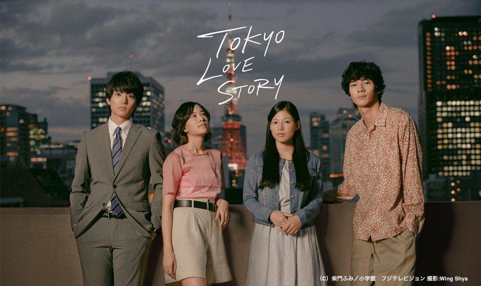 「東京愛情故事2020」。圖/擷自臉書