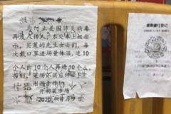 武漢菜市場公告驚見「美國肺炎」 網友驚:病毒叫遍全世界