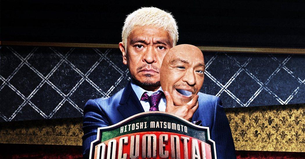 圖為日本Amazon推出的松本人志搞笑系列特別節目,2016年推出至今已播送7季...