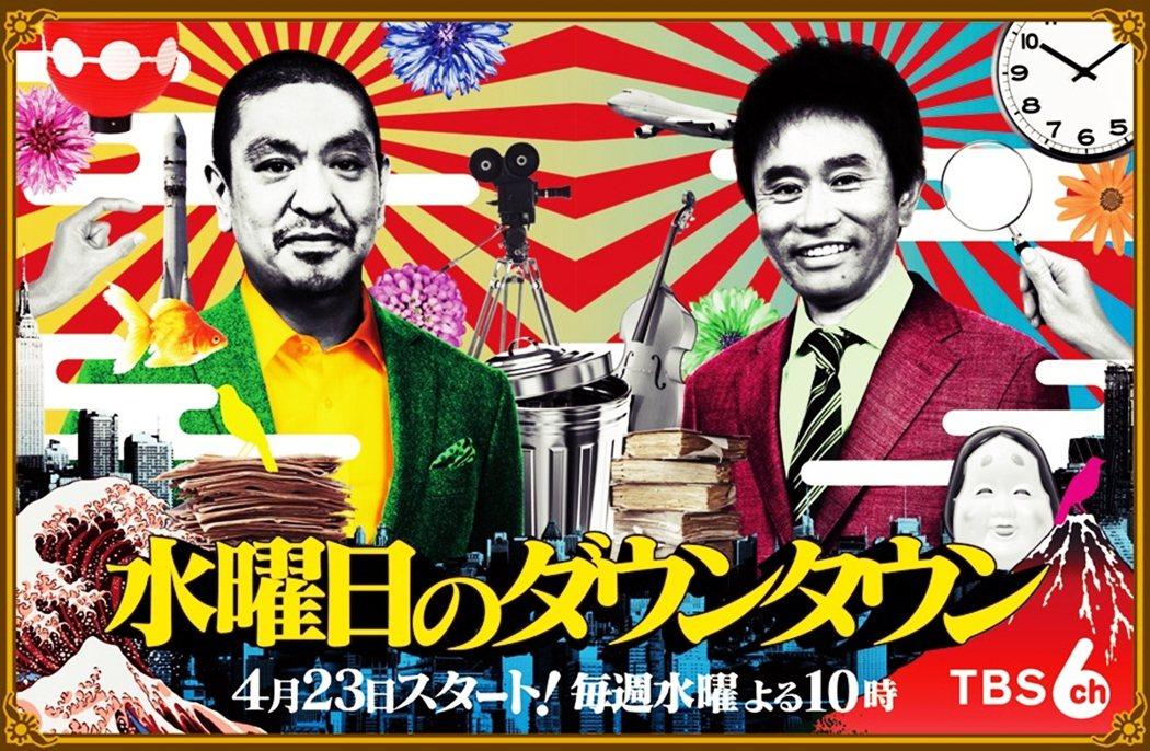 1980年代松本與浜田雅功(圖右)搭檔,從吉本藝能學校出道,以「DOWN TOW...
