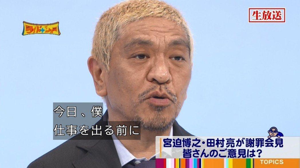 圖為松本的電視節目「Wide na Show」(ワイドナショー),2019年7月...