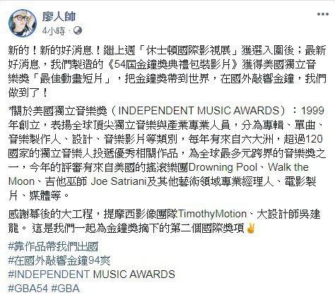 圖/擷自廖人帥臉書