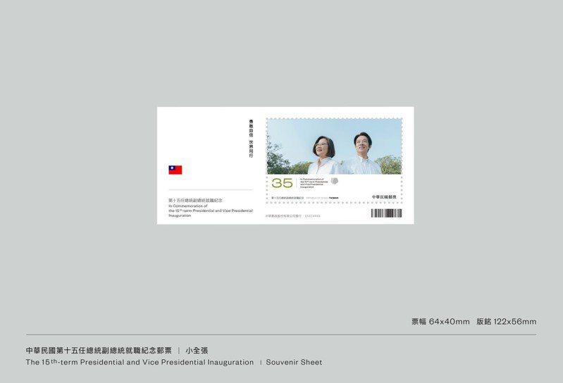 520就職紀念郵票採總統蔡英文與準副總統賴清德的實景肖像照寫真,兩人穿著白色襯衫,展現清新風格。圖/文化總會提供