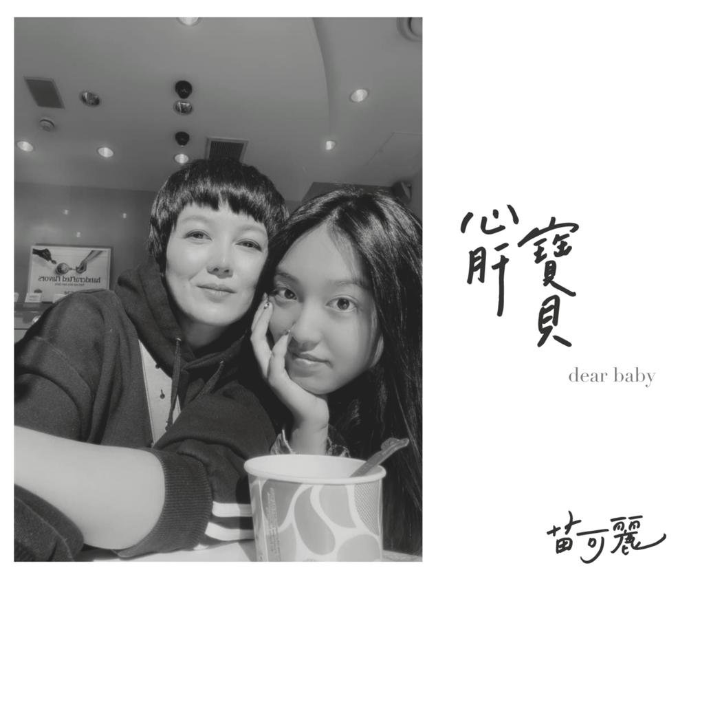 苗可麗發行新單曲「心肝寶貝」。圖/至善基金會提供