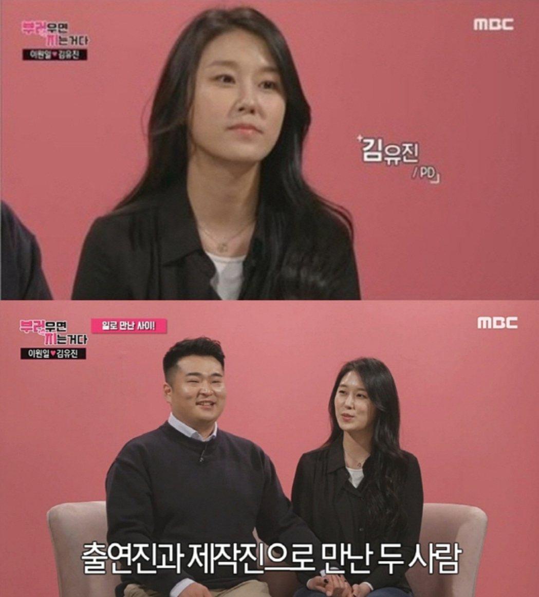 金有珍與李元日在節目中秀恩愛。圖/摘自MBC
