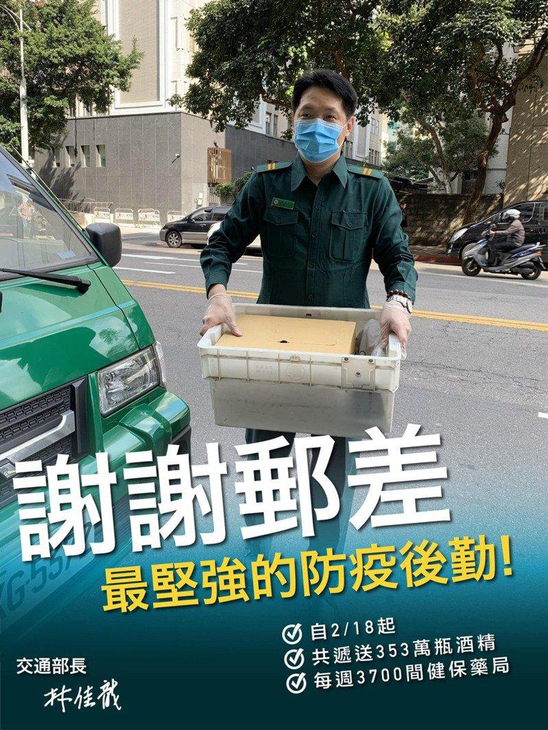 交通部長林佳龍稍早在臉書上感謝防疫幕後英雄-郵差。圖/取自林佳龍臉書