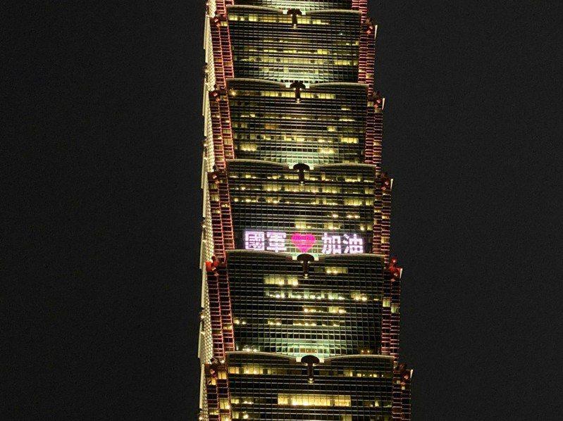 台北101再度於今晚(4日)點亮北面大樓外牆,點燈文字有「國軍加油」、「國人齊心」、台灣精神及原力同在。圖/台北101提供