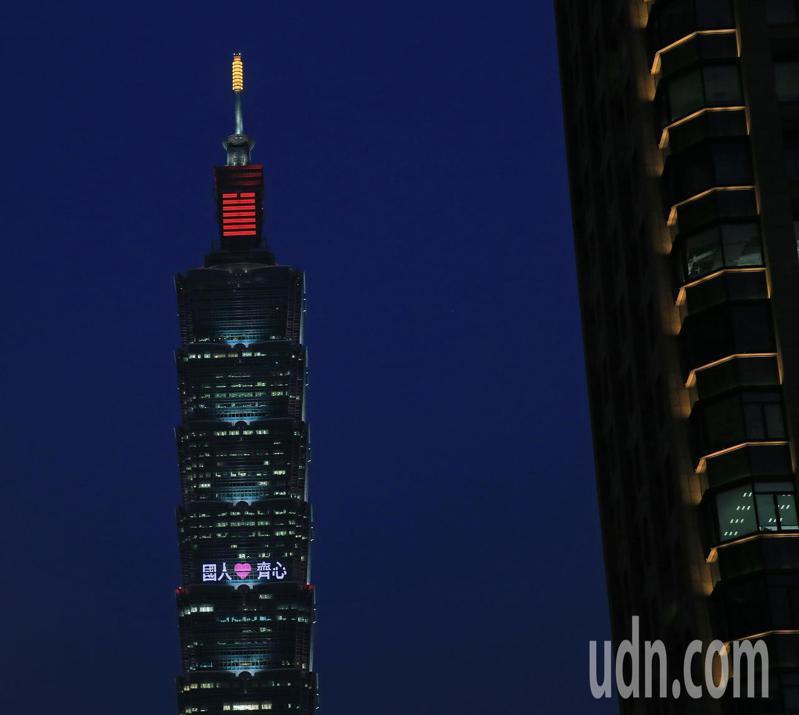 台北101晚間特別在59與60樓北面外牆點燈打上國軍加油、國人齊心、台灣精神、原力同在等字樣,一起點亮台灣希望,也點亮國軍士氣。記者潘俊宏/攝影