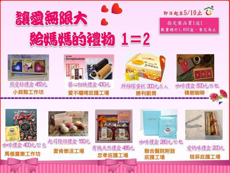 看準母親節商機,台北市庇護工場推出多款糕點、咖啡、手工皂等媽咪禮盒,主打「買一送一」限量優惠。圖/台北市勞動力重建運用處提供