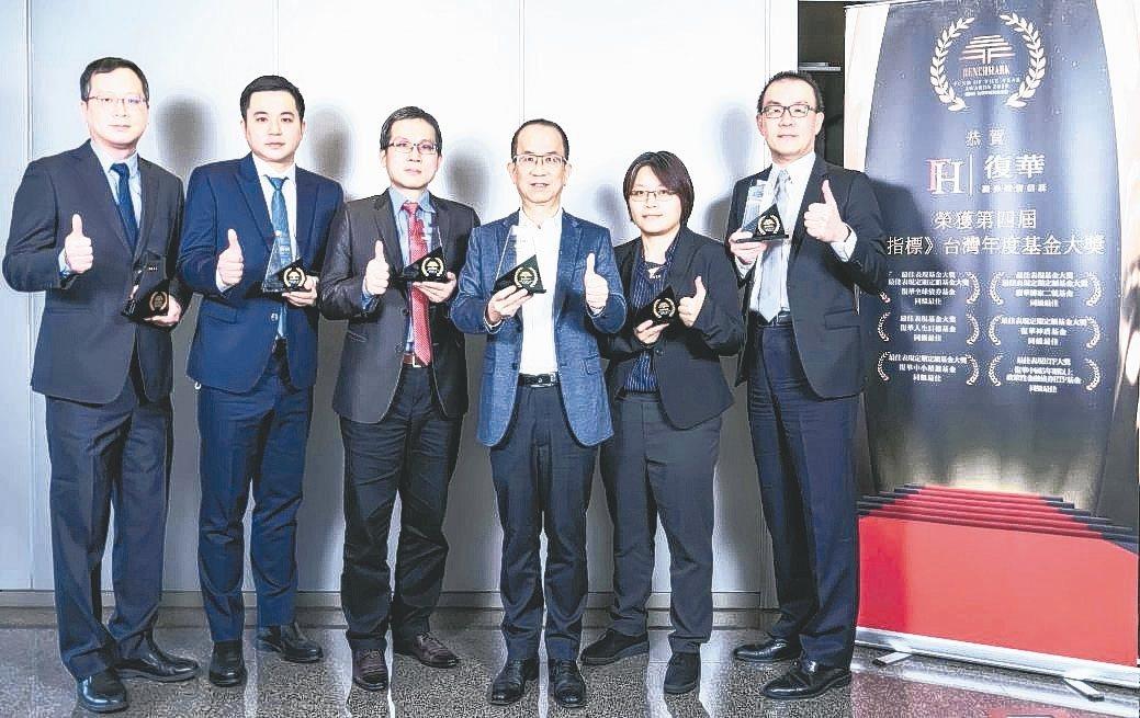 復華投信總經理周輝啟(右三)與獲獎基金經理人合影。 指標雜誌/提供