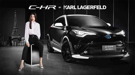 這才是時尚潮旅 TOYOTA C-HR與Karl Lagerfeld跨界合作