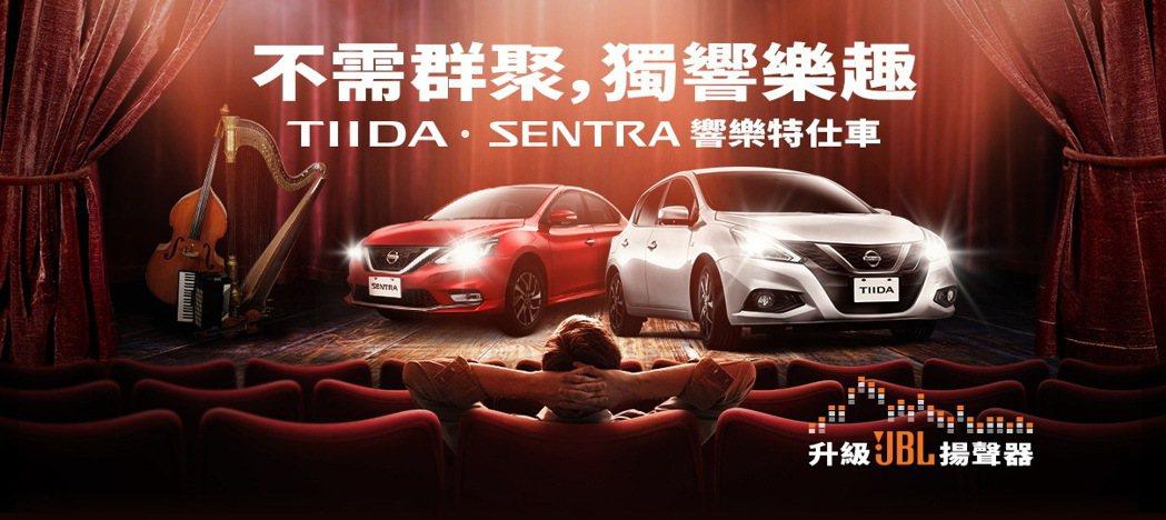 TIIDA、SENTRA「響樂特仕車」升級搭載6具JBL揚聲器,限量各100台,...