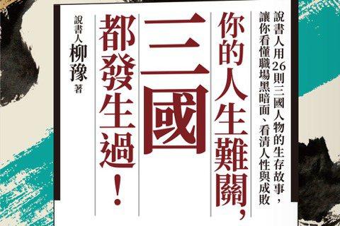 書名/《你的人生難關,三國都發生過!》、作者/說書人柳豫、圖文/采實文化提供