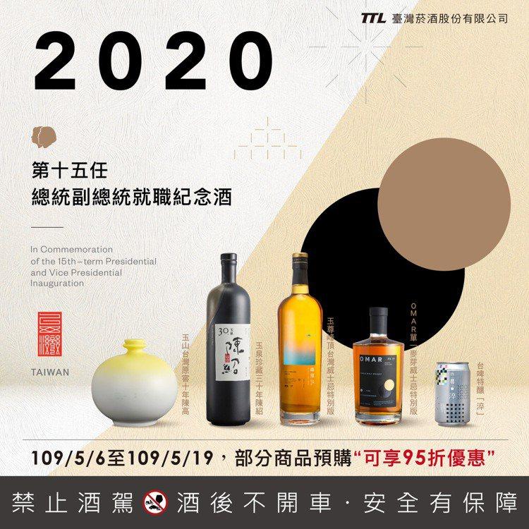 台灣菸酒2020總統、副總統紀念酒曝光。圖/台酒提供
