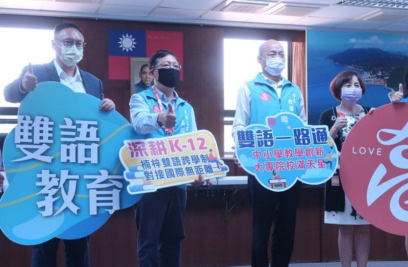 高雄市長韓國瑜(右二)力推雙語教育,宣布楠梓高中為高雄市首座公立「K-12雙語學校」。記者徐如宜/攝影