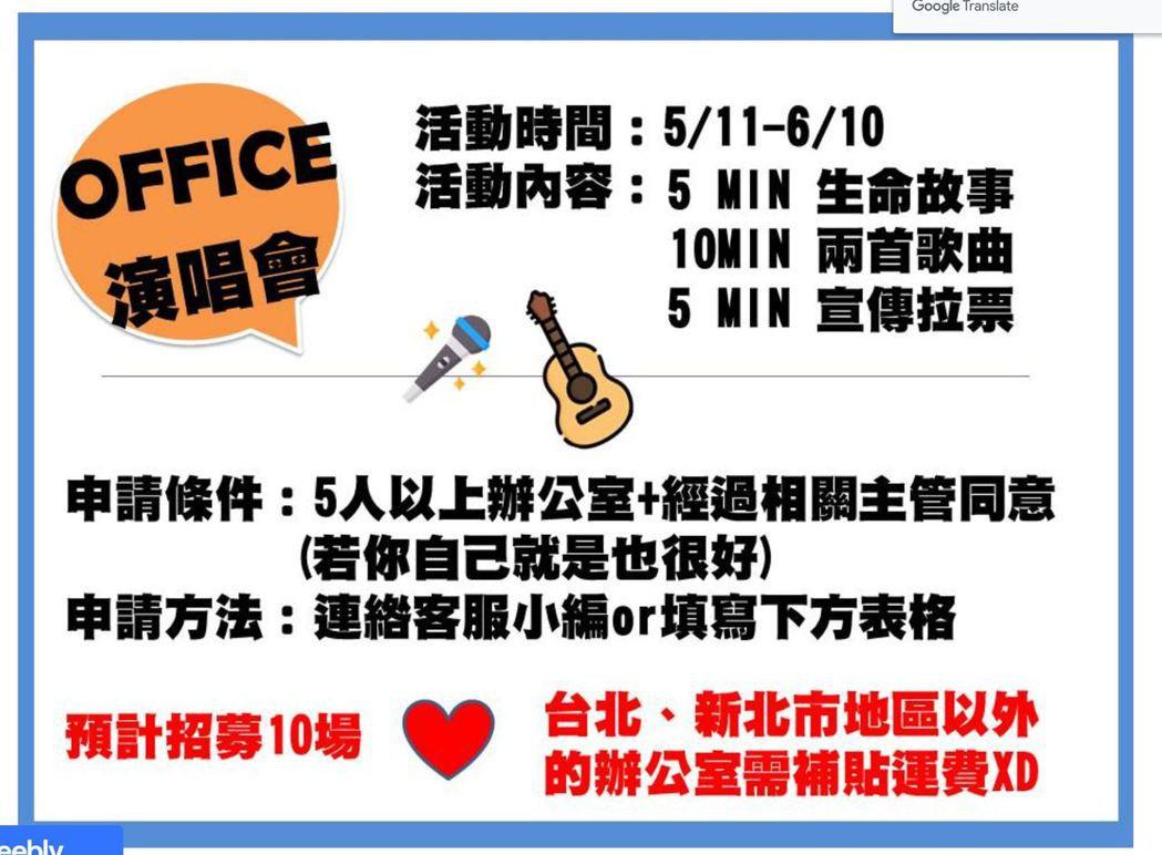 「翅膀男孩」林政緯希望透過辦公室演唱來宣傳正能量,並幫自己團隊進行網路拉票。記者...