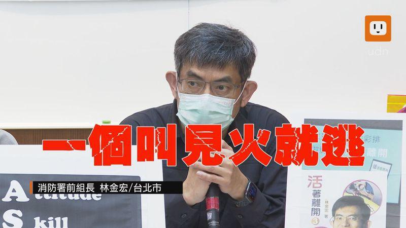 消防署前組長林金宏說,火災發生的保命2大原則是「見火就逃」、「濃煙就躲」。記者任忠泰/攝影