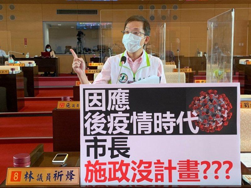 台中市議員林祈烽指市長是正總報告沒有因應後後疫情計畫。 圖/林祈烽提供
