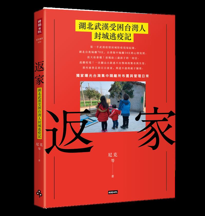 新書「返家:湖北武漢受困台灣人封城逃疫記」紀錄10位台灣人在武漢封城的心路歷程。時報文化/提供