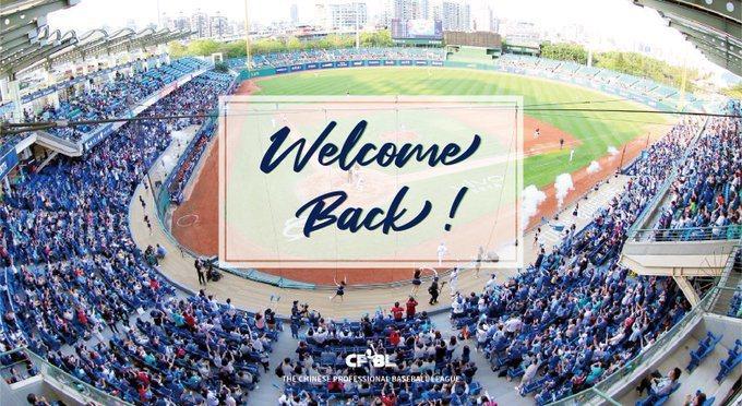 中職領先全球將開放觀眾進場。 擷圖自中華職棒聯盟官方推特
