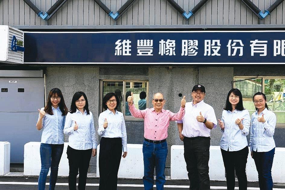 董事長李正雄(中)領軍與維豐橡膠夥伴合影。 黃奇鐘/攝影