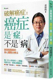 臨床觀察10幾年...前馬偕醫師警告:這幾種人格特質容易罹癌
