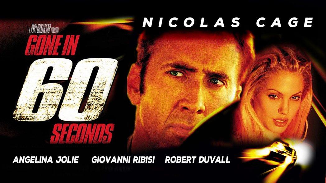 電影《驚天動地60秒》。 摘自Wiki