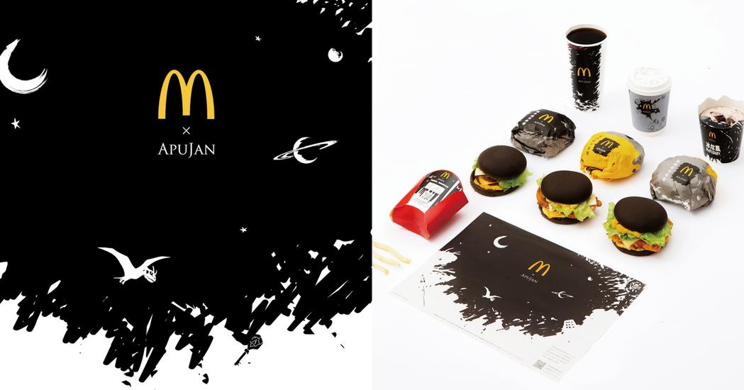 麥當勞打造美味與質感兼具的純黑哲學「極黑浪潮」。  圖/麥當勞、APUJAN提供