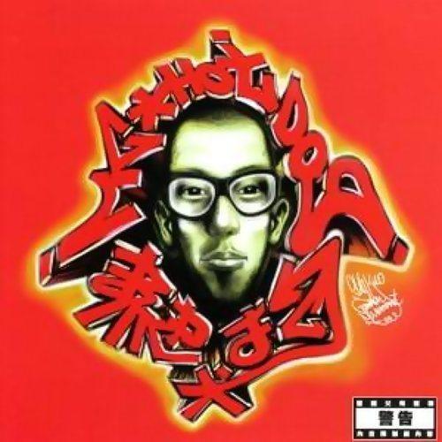 若追溯台灣最早的嘻哈經典,可回推至2001年1月由魔岩唱片發行的MC HotDo...