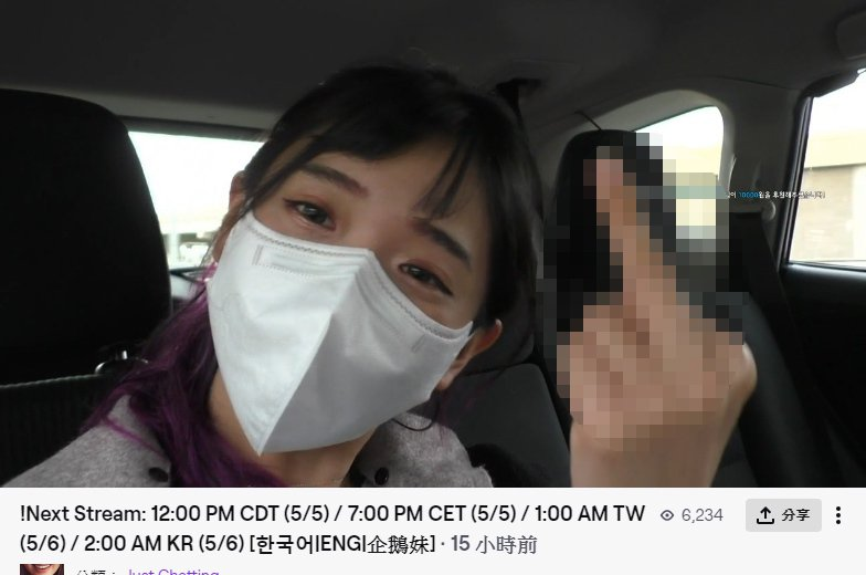 圖/擷自twitch.tv/jinnytty