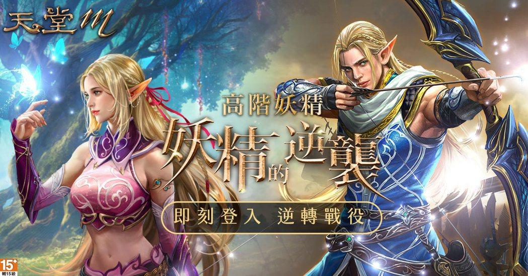 《天堂M》妖精的逆襲!高階妖精5月6日強勢降臨。 圖/遊戲橘子 提供