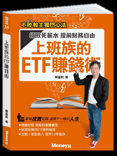 《上班族的ETF賺錢術:打敗死薪水 提前財務自由》 圖/金尉出版提供
