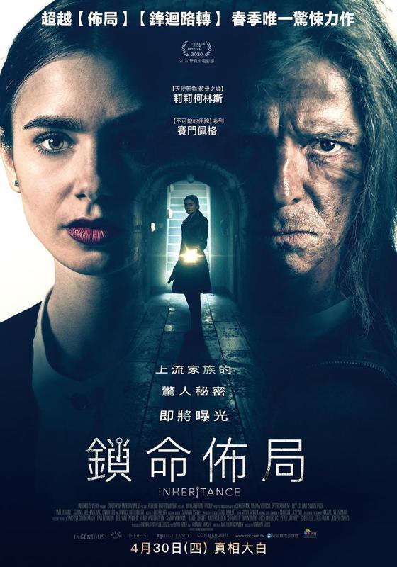 《鎖命佈局》海報@Yahoo!電影
