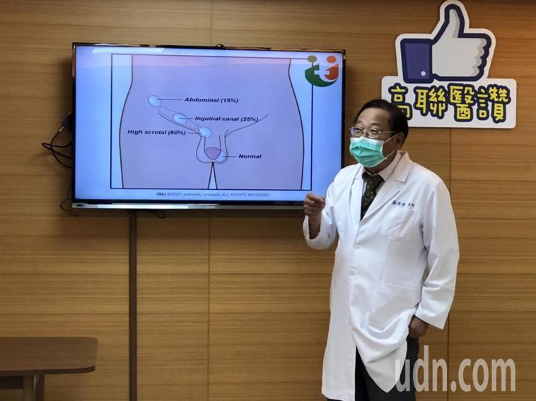 高雄市立聯合醫院泌尿科主任蘇進明說,隱睪症患者若忽略檢查,睪丸長期受腹內高溫影響...